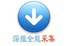 深维全能信息采集软件v2.5.3.9 绿色企业破解版